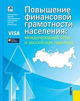 Повышение финансовой грамотности населения: международный опыт и российская практика 1.0 (Центр Исследований Платёжных Систем и Расчётов)