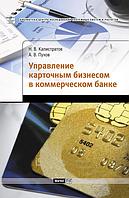 Управления карточным бизнесом в коммерческом банке 1.0 (Центр Исследований Платёжных Систем и Расчётов)