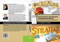 Стратегическое планирование в коммерческих банках: концепция, организация, методология 1.0 (Центр Исследований Платёжных Систем и Расчётов)