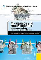 Финансовый мониторинг: управление рисками отмывания денег в банках 1.0 (Центр Исследований Платёжных Систем и Расчётов)