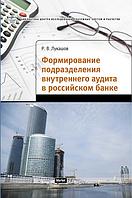 Формирование подразделения внутреннего аудита в российском банке 1.0 (Центр Исследований Платёжных Систем и Расчётов)