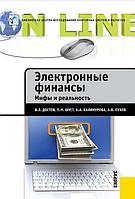 Электронные финансы. Мифы и реальность 1.0 (Центр Исследований Платёжных Систем и Расчётов)