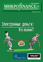 Микроfinance+ 2010 1(2) (Центр Исследований Платёжных Систем и Расчётов)