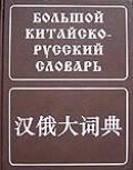 Большой китайско-русский словарь.