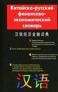 Китайско-русский финансово-экономический словарь. 15 000. Ахметшина. В-З