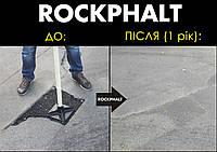 Холодный асфальт ROCKPHALT