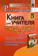 Книга для учителя, Русский язык 5 клас. Т. М. Полякова, Е. И. Самонова и др.