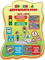 Стенд Правила дорожнього руху (1227)
