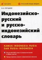 Индонезийско-русский и русско-индонезийский словарь: около 60 000 слов и словосочетаний
