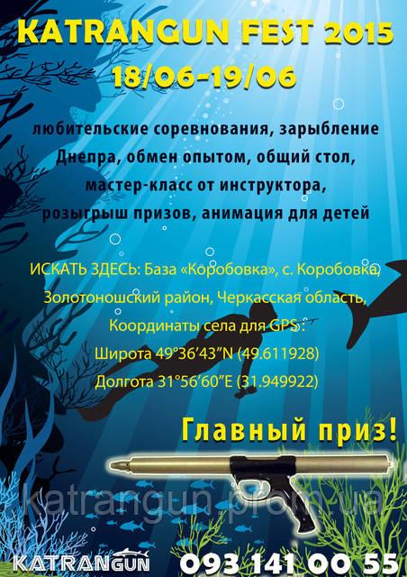 Слёт подводных охотников KatranGun Fest-2016!