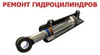 Ремонт гидроцилиндров подъёма кузова КАМАЗ 55102 (колхозник) 3-х -штоковый