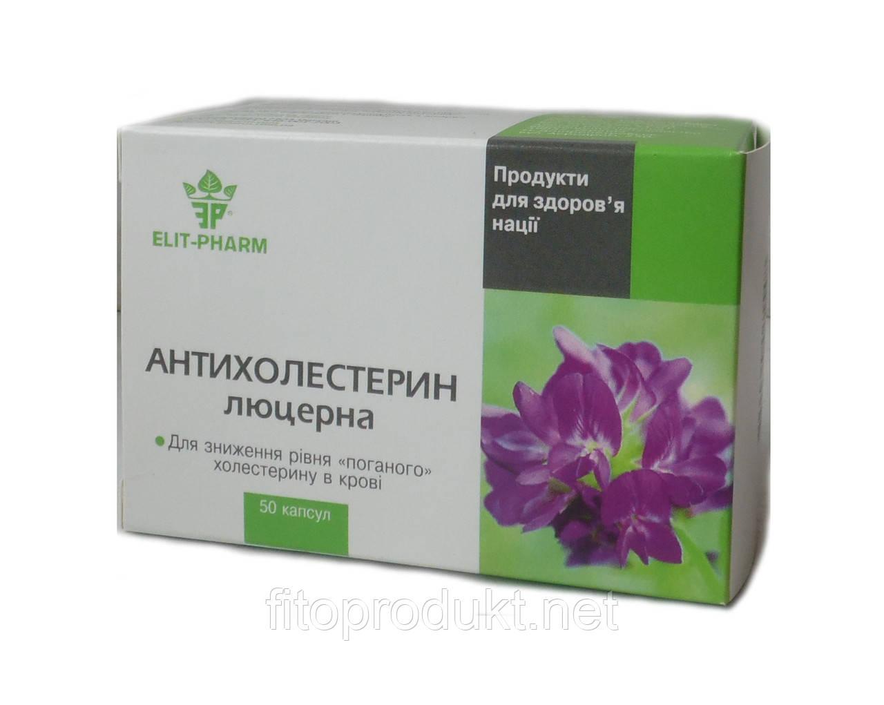 Антихолестерин люцерна для снижения уровня холестерина и сахара в крови 50 капсул Элит-фарм