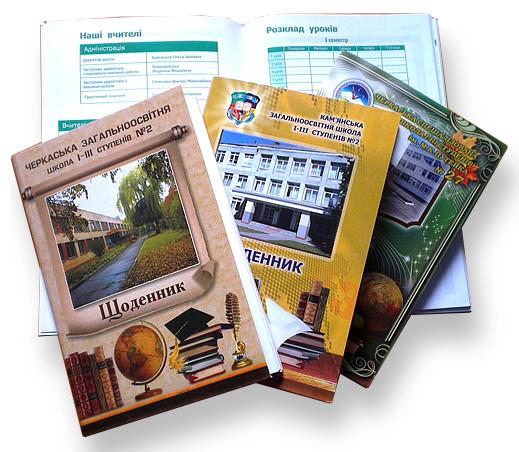 Школьные дневники | Заказать дневник для школы / щоденник Украина