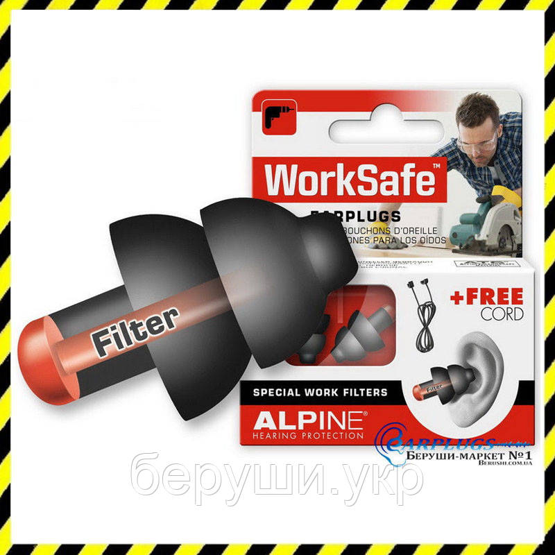 Беруши для шумных мест Alpine WorkSafe + ПОДАРОК, Голландия.