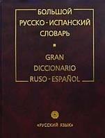 Большой русско-испанский словарь Туровер Г. Я.