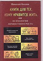Николай Козлов Книга для тех, кому нравится жить, или психология личностного роста