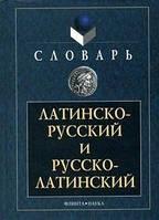 Латинско-русский и русско-латинский словарь Подосинов А. В.