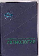 Моисеев П.А. Азизова Н.А. Ихтиология