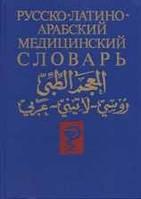 Русско-латино-арабский медицинский словарь Арсланян