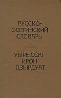 Русско-осетинский словарь
