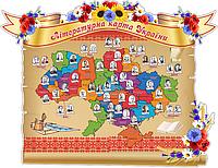 Стенд Літературна карта України (70319.27)