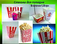 Стаканы для попкорна 0,7л в наличии, фото 1