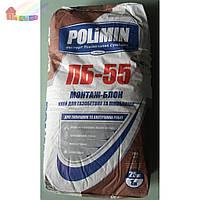 Клей для газобетона и пеноблоков ПБ-55 Монтаж-блок Полiмiн (48) (2000000052748)