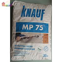 Штукатурка гипсовая Knauf МР-75 машинная 30 кг (40) (2000000053974)