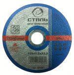 Круг отрезной по металлу 125*1,6*22,2СТАЛЬ(201106)