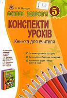 Конспекти уроків, Основи здоров`я 5 клас. Н. М. Поліщук.