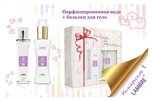 Женский подарочный парфюмированный набор