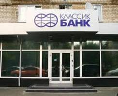 """В ПАО """"Классикбанк"""" введена временная администрация."""
