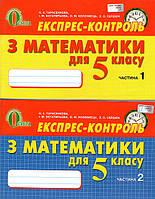 Експрес-контроль з математики для 5 класу (1,2 частина) Н. А. Тарасенкова, І. М. Богатирьова та ін.
