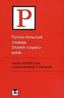 Русско-польский словарь 100тыс, слов