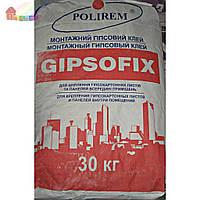 Клей для гипсокартона POLIREM GIPSOFIX СШт-171 30 кг (40) (2000000052687)