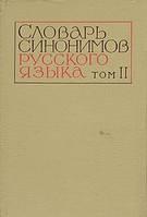 Словарь синонимов русского языка. В двух томах