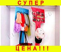 Аксессуар для хранения сумок и украшений