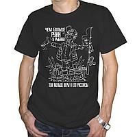 """Мужская футболка """"Чем больше руки у рыбака..."""""""