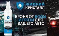 Гидрофобное покрытие (антидождь) с водоотталкивающим эффектом Жидкий Кристалл
