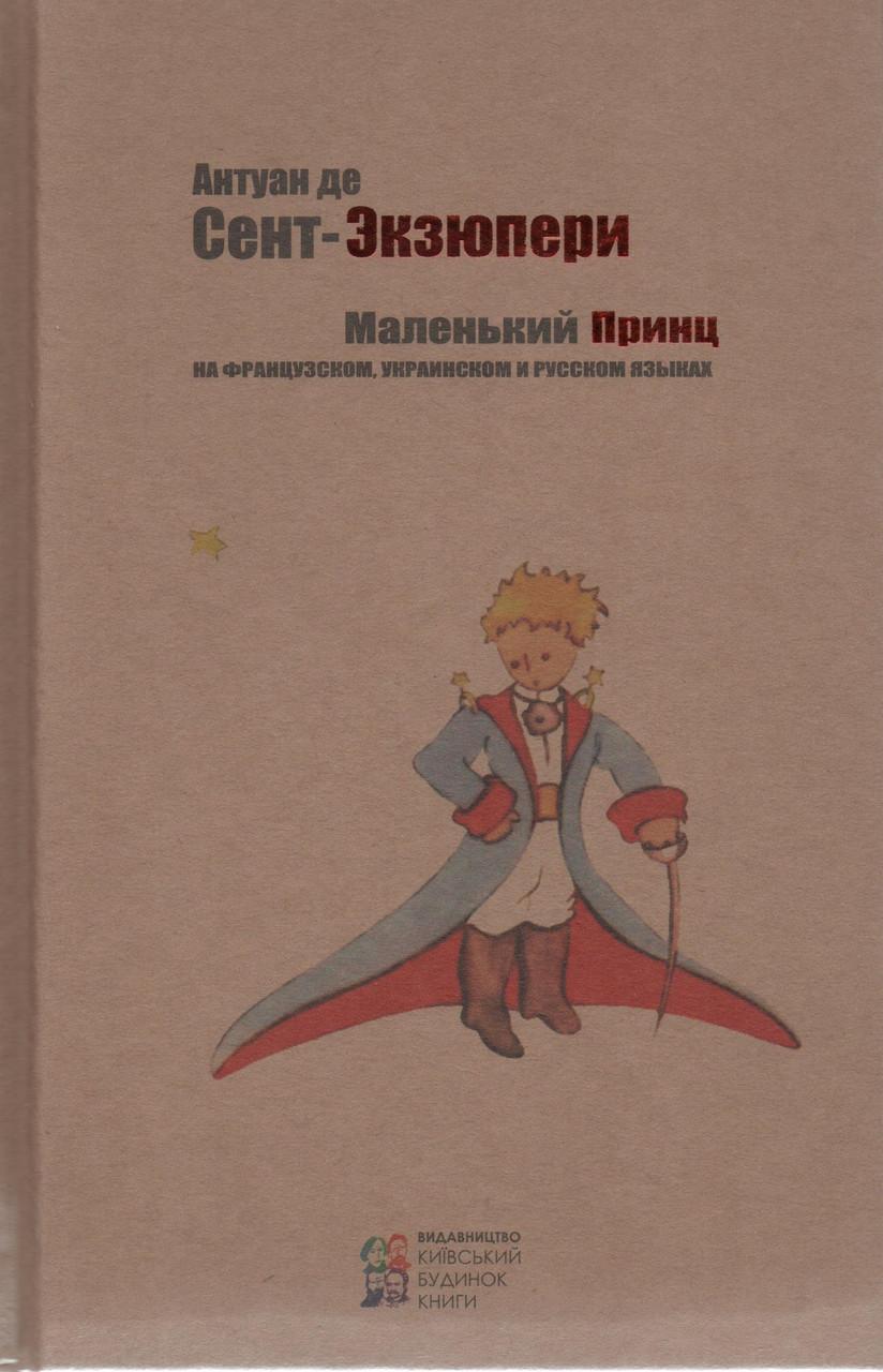 Маленький принц (на 3-х языках). Антуан де Сент-Экзюпери