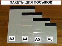 Пакувальні поштові кур'єрські пакети А-4