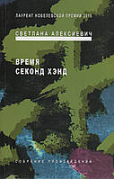 Время секонд хэнд. Светлана Алексиевич