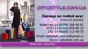 Интернет - магазин Оптостиль