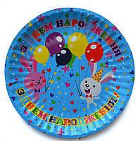 Тарелка Зайчики С Днем рождения синяя