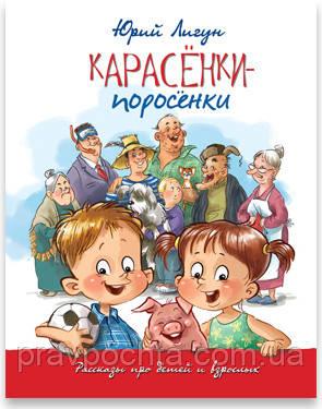 Карасёнки - Поросёнки. Юрий Лигун