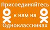 Мы на Одноклассниках!   Качественная и не дорогая одежда от 42р. до 60 р.