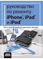 Тимоти Л. Уорнер Неофициальное руководство по ремонту iPhone, iPad и iPod