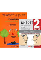 Комплект Диабет 1 и 2 типа