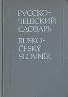Русско-чешский словарь Й. Влчек