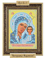 Схема для вышивки бисером на габардине - «Пресвятая Богородица Казанская» (Код: Схема, А4, Габардин, Арт.B-2)